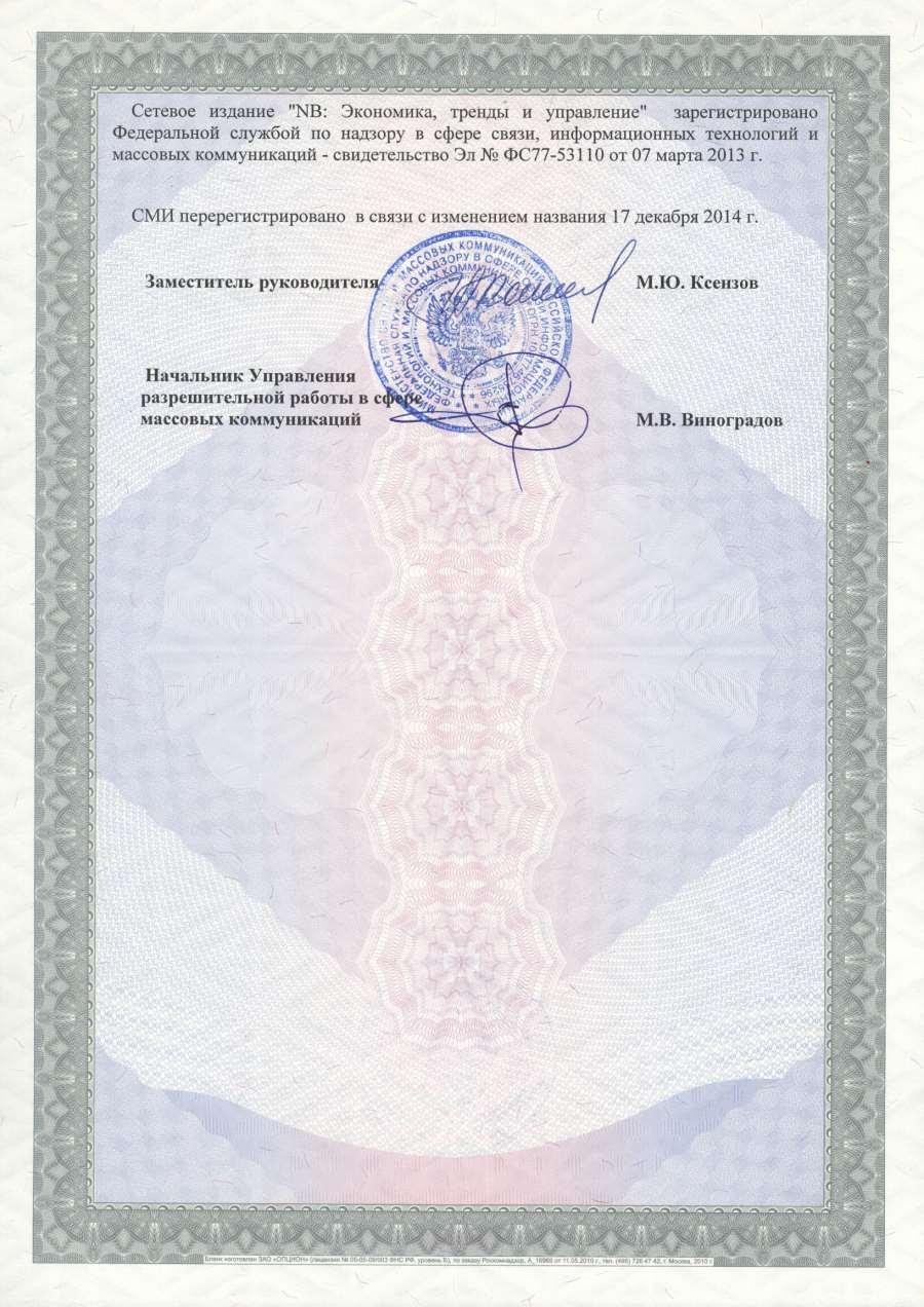 башкирский государственный аграрный университет журнал